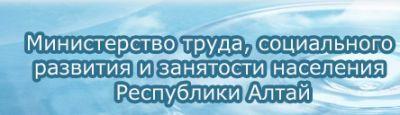 Минтруд Республика Алтай