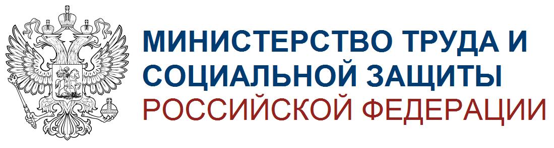 Министерство труда РФ
