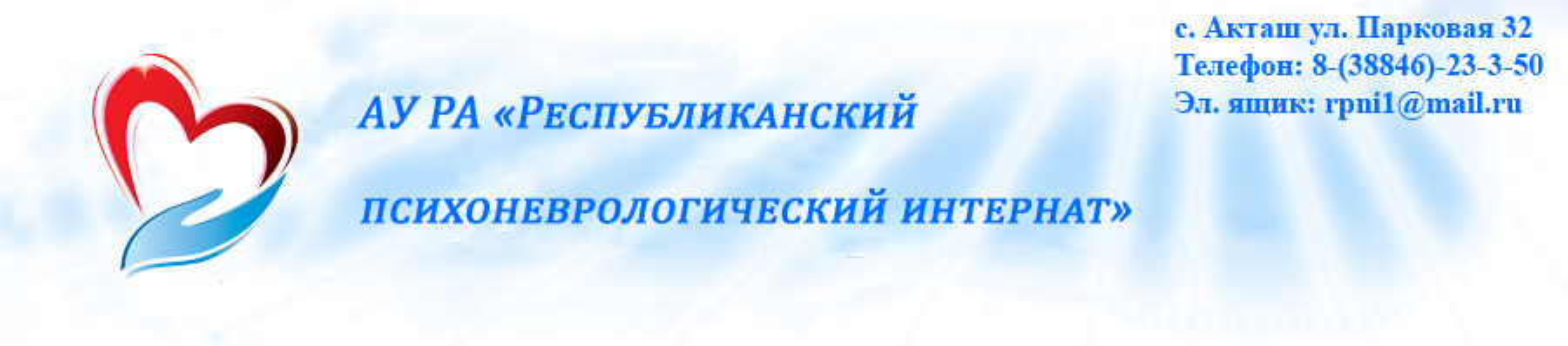 Автономное учреждение Республики Алтай «Республиканский психоневрологический интернат»